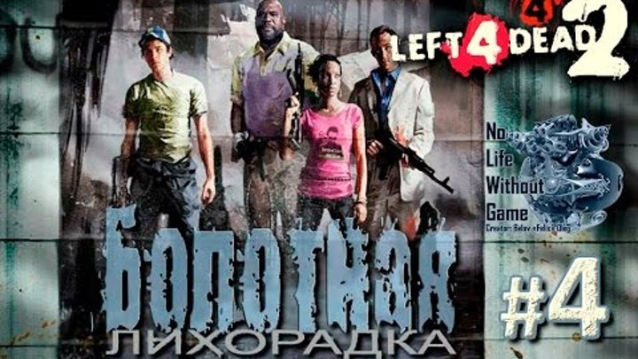 Left 4 Dead 2[#4] - Болотная лихорадка (Прохождение на русском(Без комментариев))