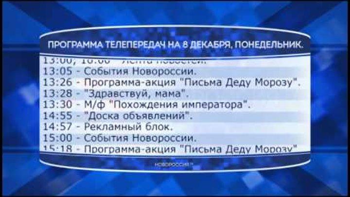"""Программа телепередач канала """"Новороссия ТВ"""" на 08.12.2014"""