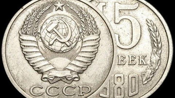 15 КОПЕЕК 1980 ГОДА ЦЕНА 40 000 РУБЛЕЙ!!!!