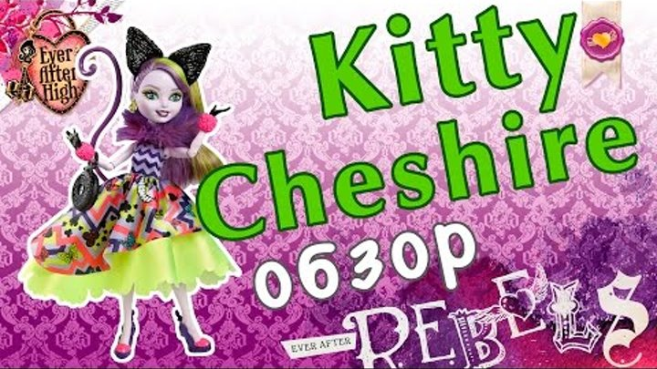 Китти Чешир - обзор куклы Эвер Афтер Хай (Ever After High - Kitty Chechire) + приз Нефера Бу-Йорк