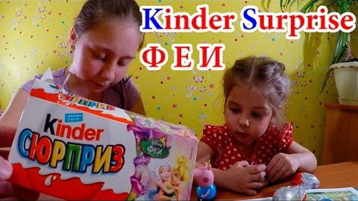 Катя, Даша, Свинка Пеппа и Джордж открывают киндер сюрприз ФЕИ. A lot of candy, kinder surprise.