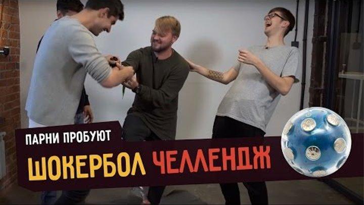 Парни пробуют ШОКЕРБОЛ ЧЕЛЛЕНДЖ ✅