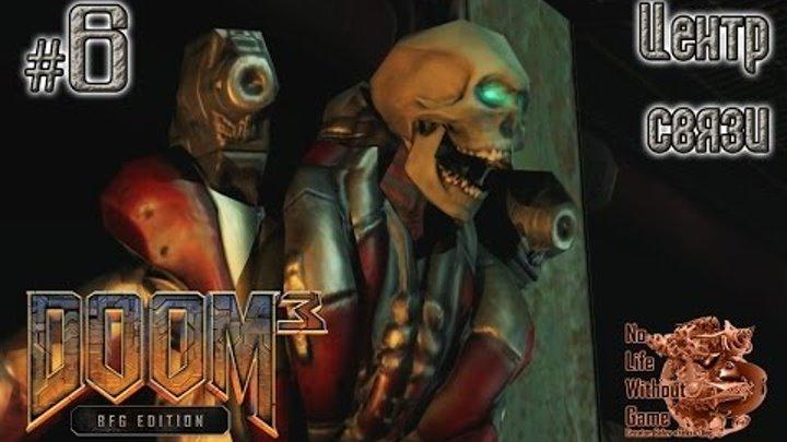 Doom 3:BFG Edition[#6] - Центр связи (Прохождение на русском(Без комментариев))