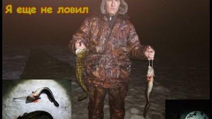 Ловля налима зимой на стук,Ловля налима на жерлицы,Ловля налима в феврале