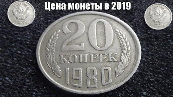 Цена монеты 20 копеек 1980 СССР в 2019 году