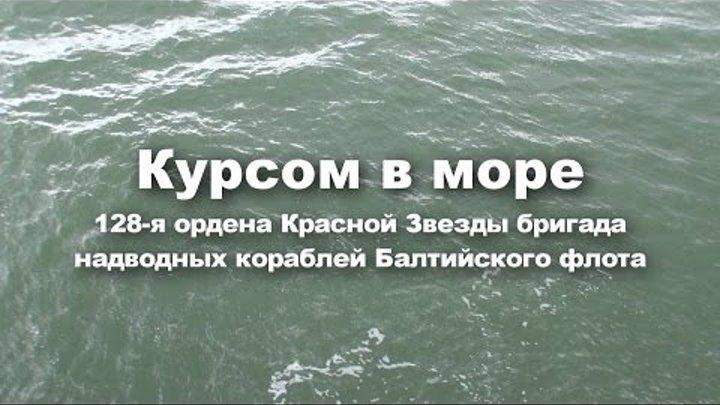 Курсом в море. FMvideostudio.