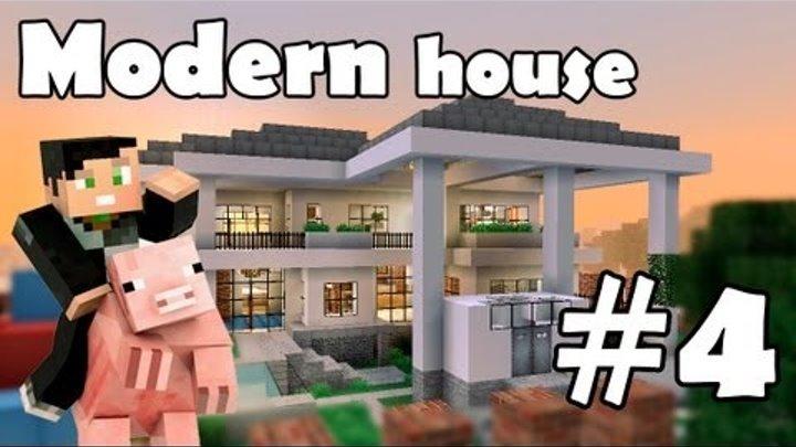 Minecraft строим красивый дом: Modern House (Выпуск 5 ч.4)