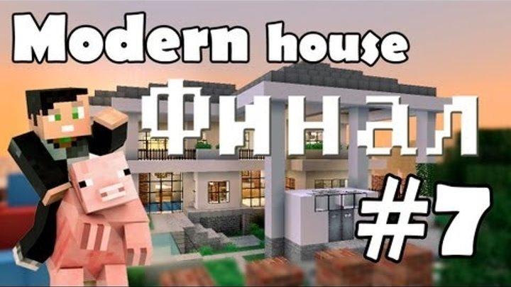 Minecraft строим красивый дом: Modern House (Выпуск 5 ч.7)