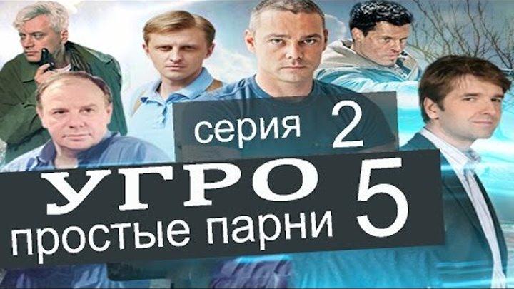 УГРО Простые парни 5 сезон 2 серия (Сила убеждения часть 2)