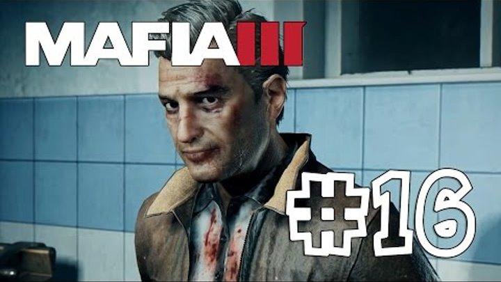 Mafia 3 [Mafia III] #16 Теперь мы партнеры? Вызволяем Вито! (Прохождение на Русском)