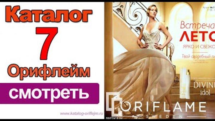 Каталог Орифлейм 7 2015 Россия. Смотрите онлайн обзор. Новинки