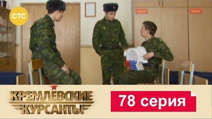 Кремлевские Курсанты Сезон 1 Серия 78