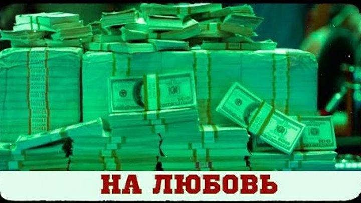 Кино «Ставка на любовь» 2015 / Трейлер фильма / Комедия с А. Реввой