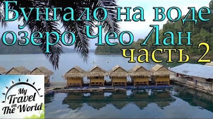 Бунгало на воде, озеро Чео Лан, Таиланд, часть 2, серия 465