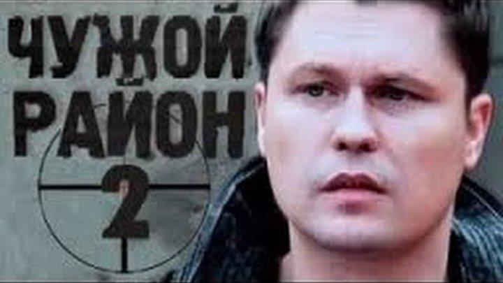 Чужой район 2 сезон 1 серия