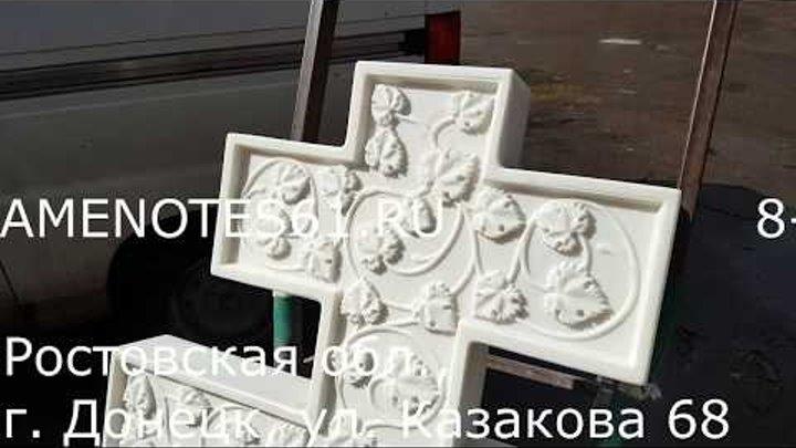 Крест с виноградной лозой на полоцком мраморе