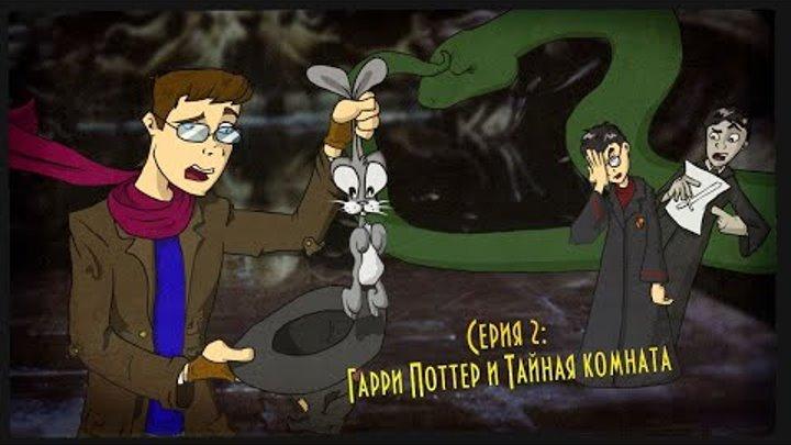 Смешные моменты Гарри Поттер и Тайная комната IKOTIKA