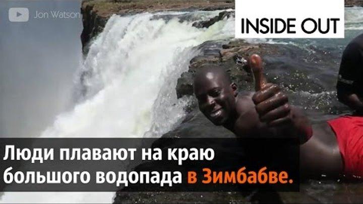 СУМАСШЕДШИЕ ЛЮДИ на водопаде VICTORIA FALLS. Прикольное видео но не смешное.