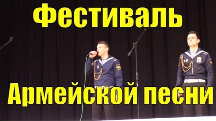 Фестиваль Армейской песни в Сочи / За веру ! За Отчизну ! За любовь !