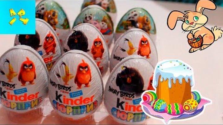 Шоколадные яйца с сюрпризом Киндер сюрприз 10 Surprise Eggs Kinder surprise