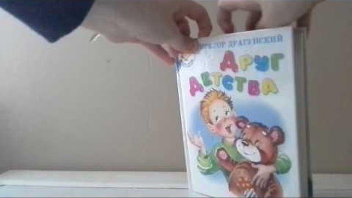 """Обзор книг 1 сезон - Друг Детства, 2 серия - """"он живой и светится..."""""""
