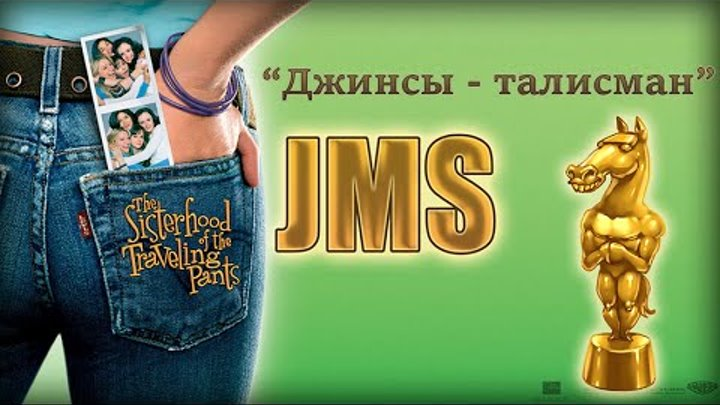 [JMS] Джинсы - талисман