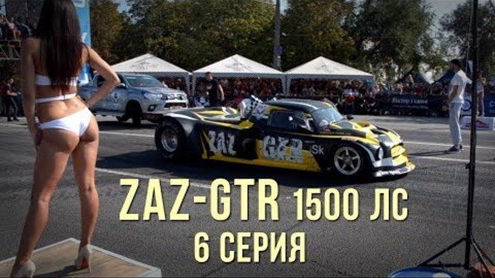 ZAZ-GTR 1500 л.с. Бой крайний. Сезон 2017. Серия 6. #SRT