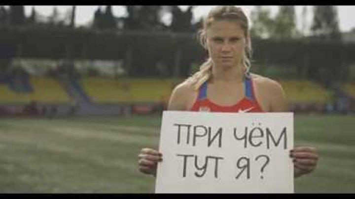 «При чем тут я?»: чистые атлеты из России под ударом допинг-скандала