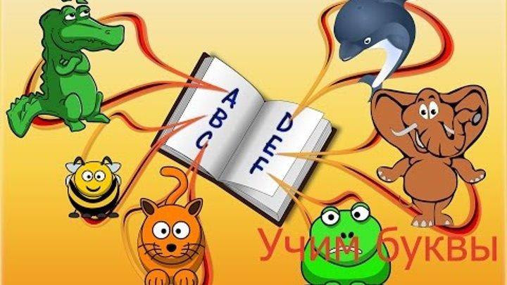 VLOG: Алфавит. Учим буквы. Алфавит для малышей. Развивающее видео для детей.