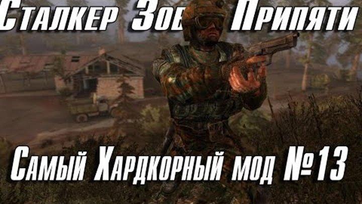 Чёрный Сталкер - Самый хардкорный мод №13 Путь в Припять