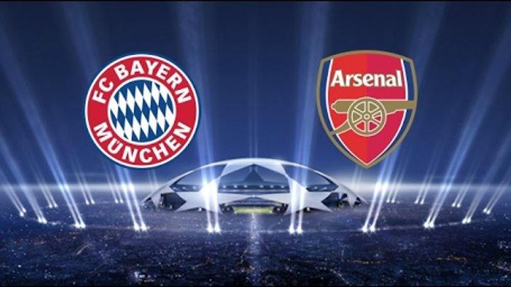 Лига Чемпионов. Бавария - Арсенал. Champions League. Bayern - Arsenal