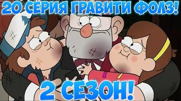 Гравити Фолз 20 серия 2 сезон! СМОТРИ ТУТ! СЫЕНДУК! СОДЕРЛИНГ!