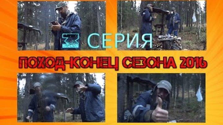 ПОХОД-КОНЕЦ СЕЗОНА-3 серия-ЛЕСНЫЕ ТАНЦЫ