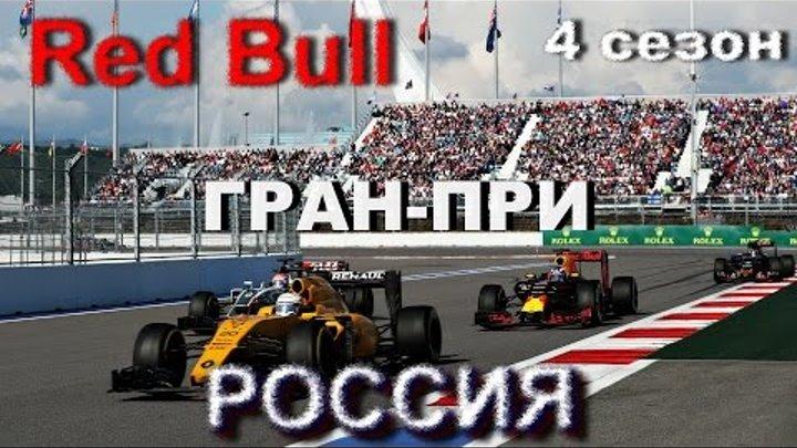 F1 2016, Карьера, сезон 4, гран-при России #8