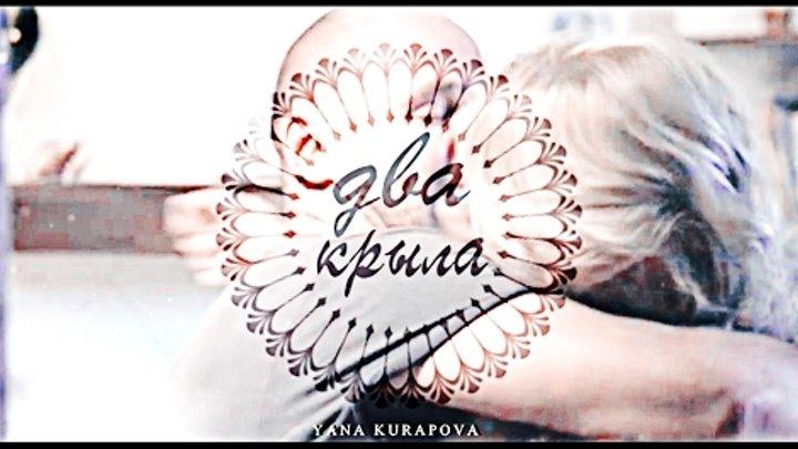 Склифосовский ✯ Марина Нарочинская & Олег Брагин ✯ Два Крыла
