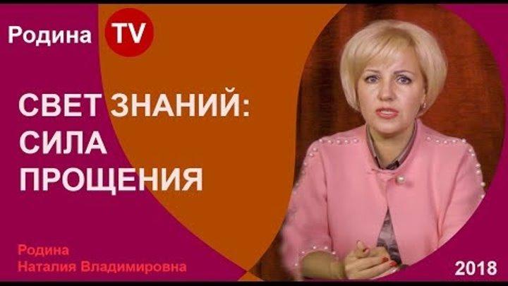СВЕТ ЗНАНИЙ: СИЛА ПРОЩЕНИЯ ; канал Родина TV. прямой эфир