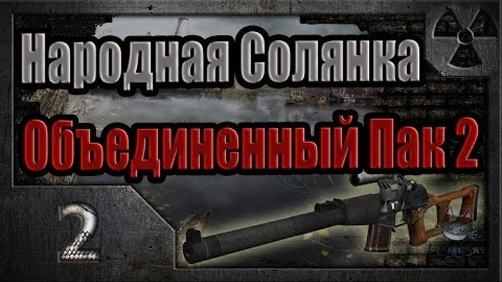 Народная Солянка + Объединенный Пак 2 / НС+ОП2 # 002 Костя и таинственный Коллекционер.