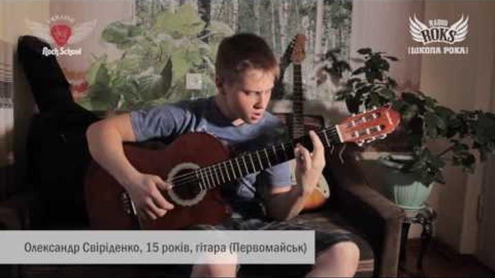 Школа рока 2016: Олександр Свіріденко, 15 років, гітара (Первомайськ)
