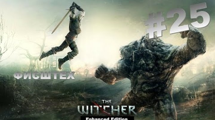 Прохождение The Witcher: Enhanced Edition - 25 серия «Фисштех»
