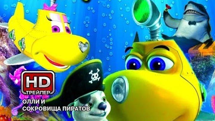 Олли и сокровища пиратов - Русский трейлер