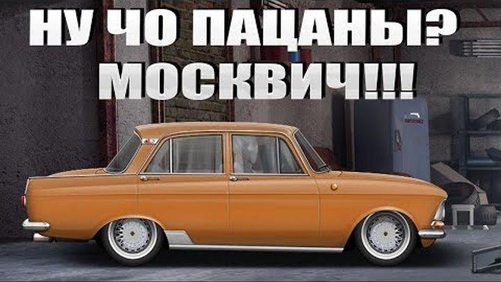 [УЛИЧНЫЕ ГОНКИ] Москвич 412 | новый топ F класса?