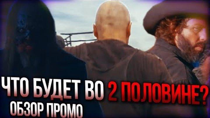 Ходячие мертвецы 9 сезон 9 - 16 серии - ЧТО БУДЕТ ВО 2 ПОЛОВИНЕ СЕЗОНА? - Обзор промо