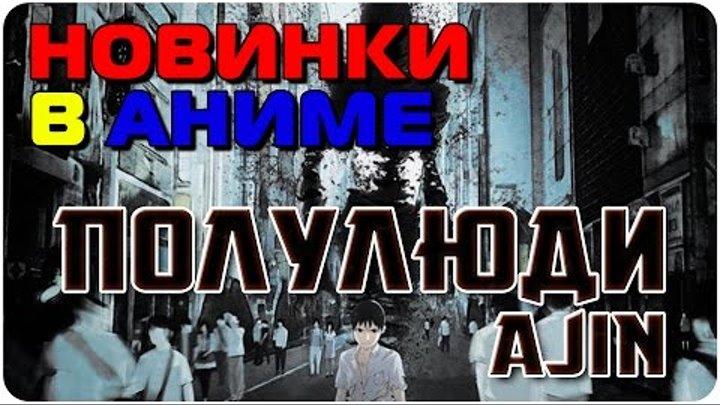 Новое аниме 2016 Получеловек / Ajin: Demi Human [аниме обзор, трейлер и мнение на Ajin / Полулюди ]