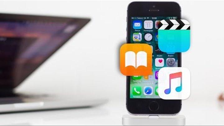 Как скачать музыку, фильмы, рингтоны, книги на iPhone, iPad и iPod без iTunes