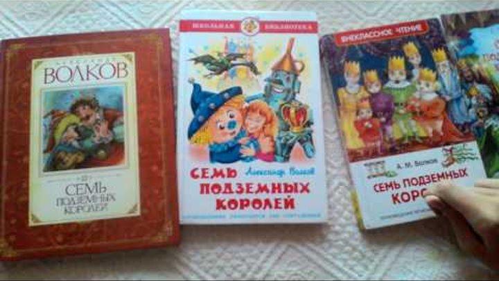 семь подземных королей. обзор моих книг.