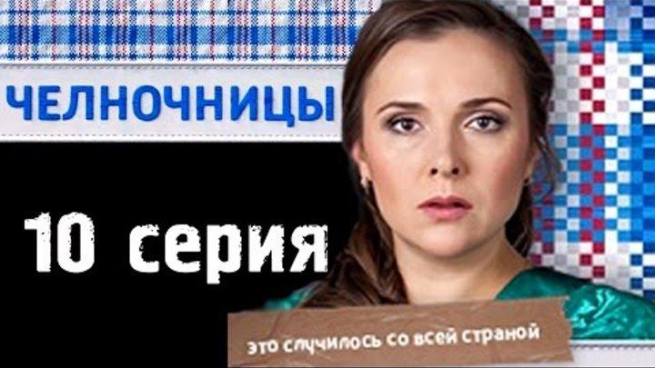 Челночницы 10 серия - Русские новинки фильмов 2016 - краткое содержание