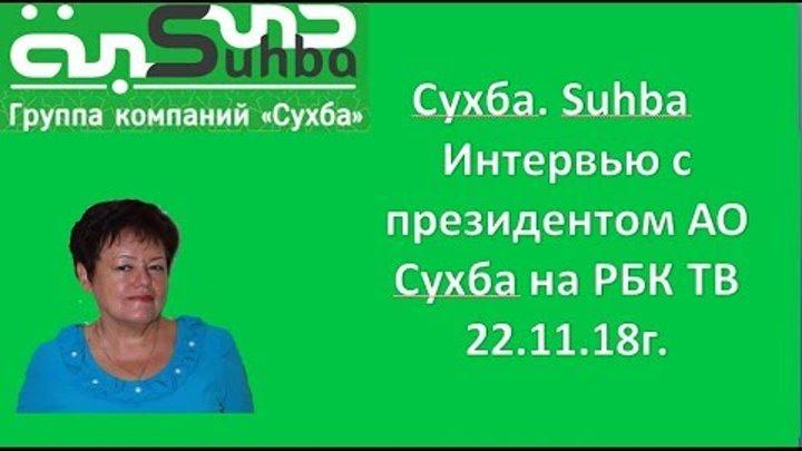 Сухба Suhba Интервью с президентом АО Сухба на РБК ТВ, Новосибирск, 22 11 18