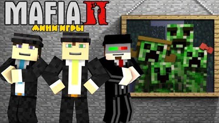 Мафия 2 в Minecraft - Мини игры (Mafia 2)