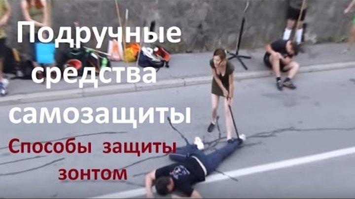 Подручные средства самозащиты. Способы самозащиты зонтом.