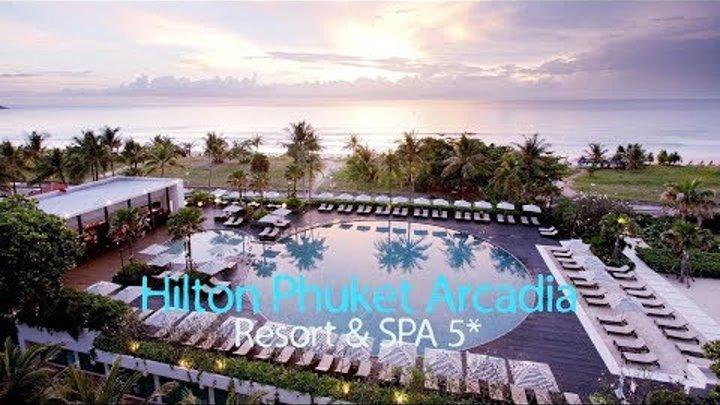 Отель Hilton Phuket Arcadia Resort & Spa 5*   Таиланд, Пхукет   Обзор отеля